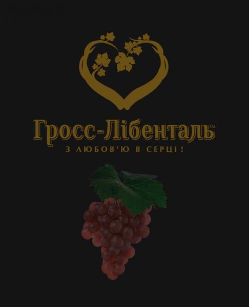 Розовое Вино «Эль Пасо» Оптом